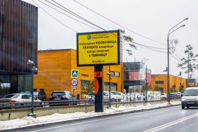 рекламная кампания 2019 Ирины Волиной на Рублевке