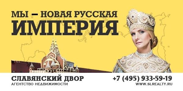 мы новая русская империя ирина волина