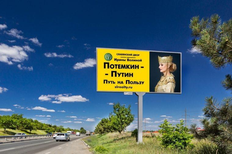 потемкин путин крым ирина волина славянский двор