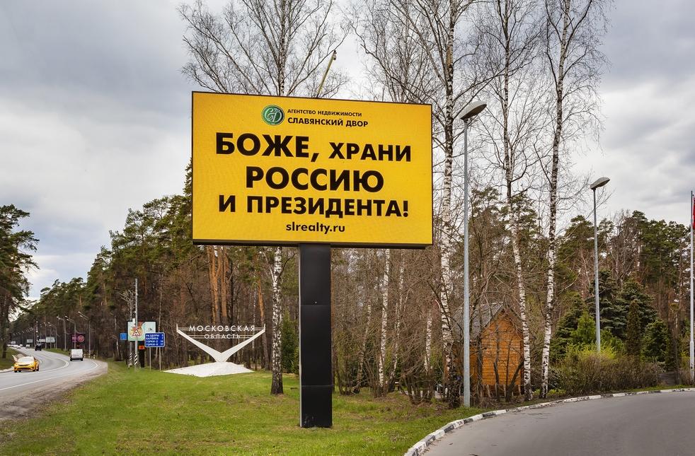 боже храни россию и президента