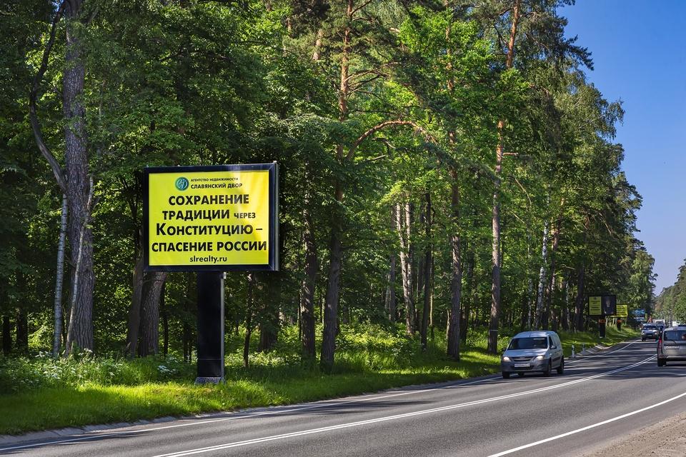 сохранение традиции через конституцию спасение России