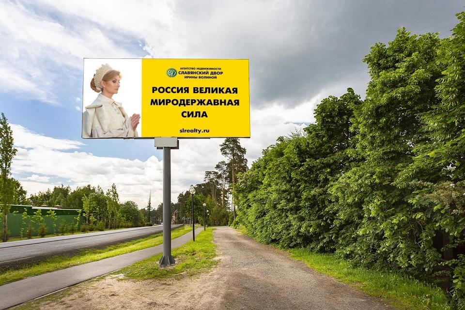 россия великая миродержавная сила