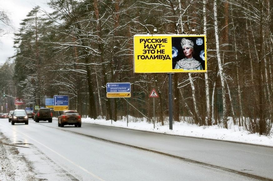 русские идут это не голливуд Ирина Волина