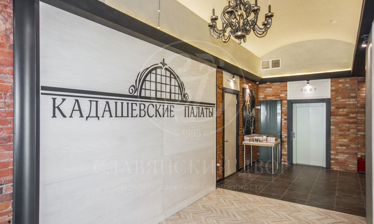 Продажа квартиры, Кадашевский 3-йпер