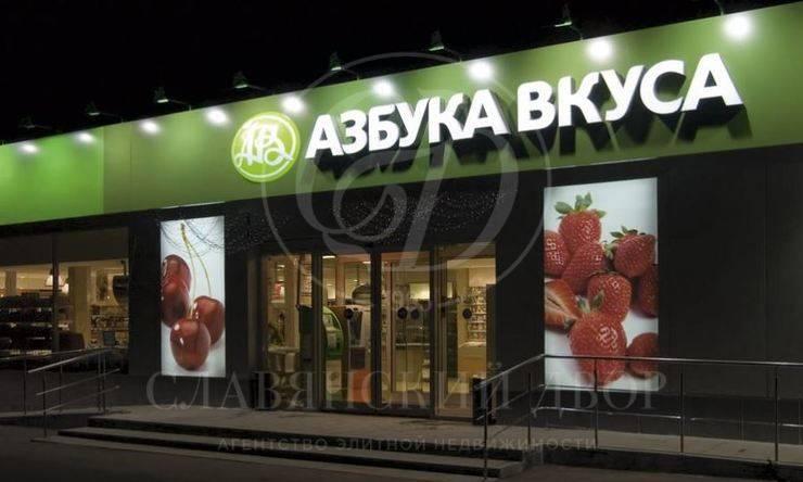Продажа арендного бизнеса. Супермаркет «Азбука Вкуса»