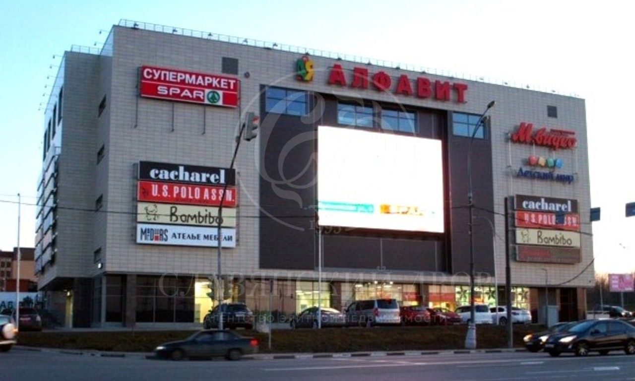 Продажа торгового центра. ЮЗАО